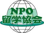NPA留学協会