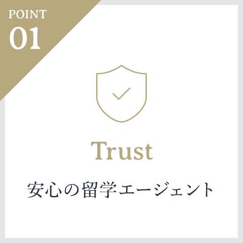 Trust 安心の留学エージェント
