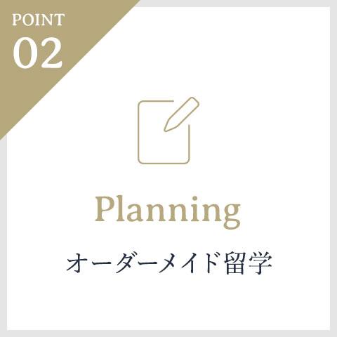 Planning オーダーメイド留学